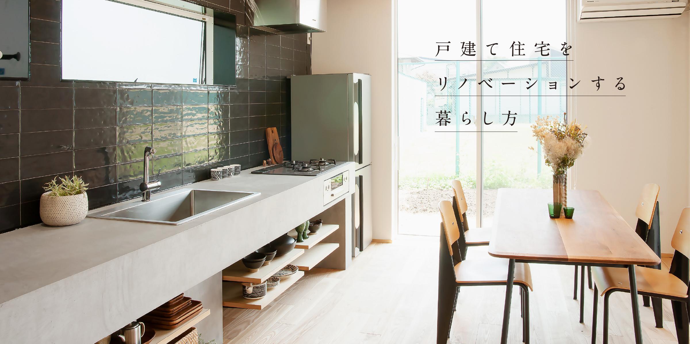 戸建で住宅をリノベーションする暮らし方